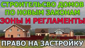 Загородное строительство строительство жилого дома